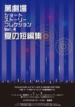 夏の短編集(2015)