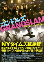 コンドルズtour2015春「GRANDSLAM」