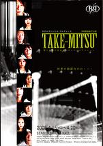 TAKE-MITSU