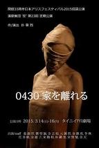 演劇集団/反(韓国)「家を去って」