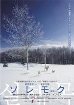 劇団昌世(チャンセ・韓国)「ソレモク(雪害木)」