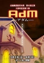 AdM -アダム-