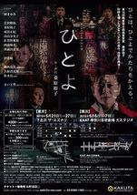 『ひとよ』★【横浜公演】6月6日・7日KAAT大スタジオ!★