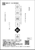 岸田國士戯曲