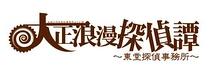 大正浪漫探偵譚-東堂探偵事務所-