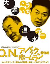 O.N.アベックホームラン特別編
