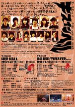 悪い芝居 vol.17『キスインヘル』