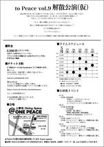 解散公演(仮)