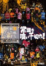 GK最強リーグ戦2015