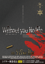 Without you No life