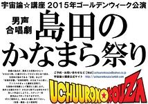 男声合唱劇『島田のかなまら祭り』