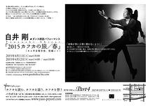 白井剛/ダンス朗読パフォーマンス「2015カフカの旅・春」(ある学会報告他、短編より)