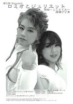 第一部幻想歌舞劇「桜舞い散る恋姿」/第二部ShowAct「ロミオとジュリエット」