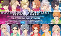 BROTHERS CONFLICT ―BROTHERS ON STAGE! 再演―