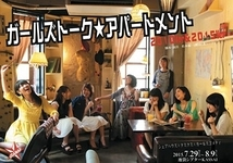 ガールズトーク☆アパートメント -2010.ver&2015.ver-