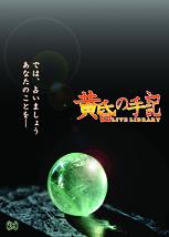 黄昏の手記~LIVE LIBRARY~