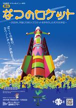 舞台『なつのロケット』