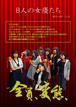 8人の女優たち