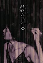 夢を見る<本日千秋楽前売・当日券完売>
