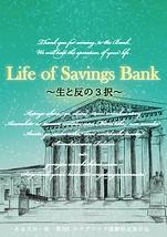 Life of Savings Bank ~生と反の3択~
