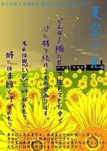 〜夏空の光〜