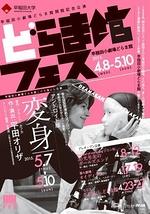 青年団+大阪大学ロボット演劇プロジェクト アンドロイド版『変身』