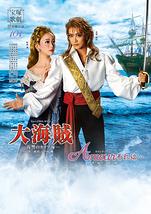 大海賊—復讐のカリブ海—