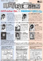 「即興!はりま三都物語」姫路・加古川・明石