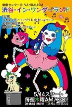 朝劇 センター街VANDALISM『渋谷・イン・ワンダーランド』