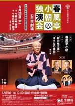 春風亭小朝 独演会 in 日生劇場