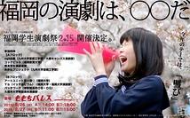 福岡学生演劇祭2015