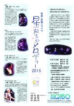 星たちのメロディー2015