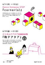 corner(s)