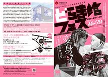 どらま館フェス スペシャルイベント DRAMA CONFERENCE