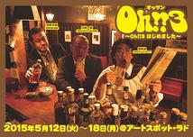 Oh!!3(オッサン)