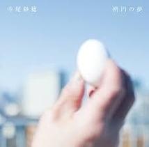 寺尾紗穂 『楕円の夢』全国ツアー