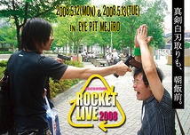 ATT ROCKET LIVE 2008