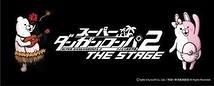 スーパーダンガンロンパ2 THE STAGE 〜さよなら絶望学園〜
