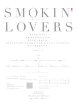 SMOKIN' LOVERS(20名様限定公演)