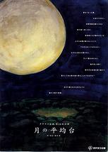 月の平均台