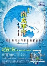 合歓版・南太平洋 (再々演)