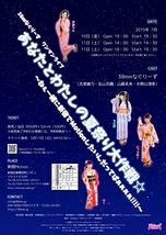 『あなたとわたしの夏祭り大作戦☆~ねぇ一緒に新宿でMotionしたいんだってばぁぁぁぁ!!!!~』