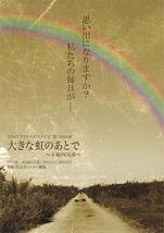 大きな虹のあとで~不動四兄弟~