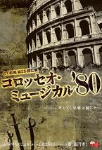 コロッセオ・ミュージカル'80