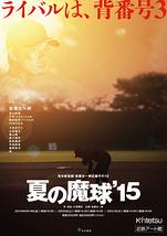 夏の魔球'15