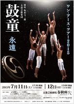 鼓童 ワン・アース・ツアー2015〜永遠