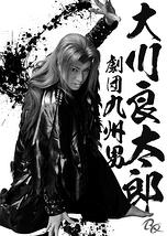 劇団九州男 大川良太郎 八月公演