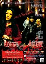 ロミオとジュリエット 説明会