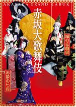 赤坂大歌舞伎