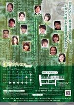 運命のディスク2015